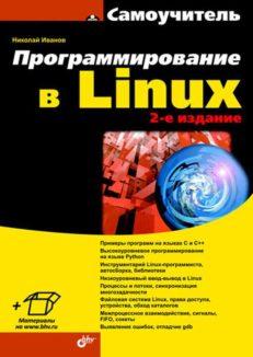 Программирование в Linux. Самоучитель. 2-е изд.