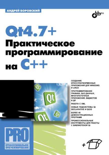 Qt4.7+. Практическое программирование на C++