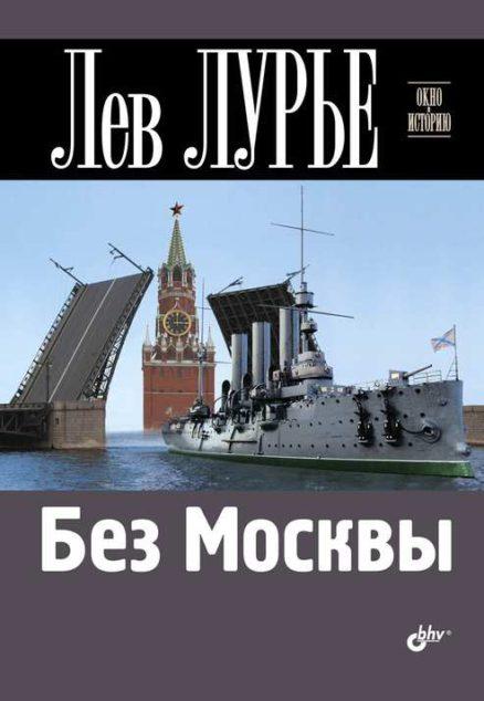 Без Москвы.