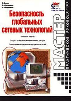 Безопасность глобальных сетевых технологий (2 изд.)