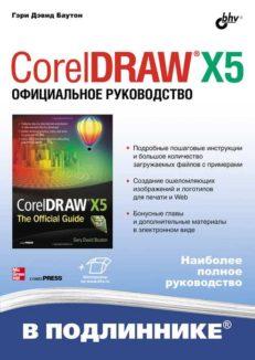 CorelDRAW X5. Официальное руководство