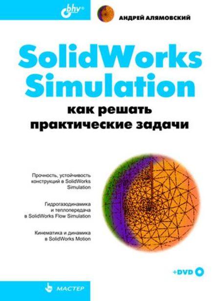 SolidWorks Simulation. Как решать практические задачи
