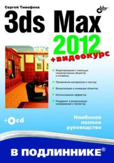 3ds Max 2012 (+ Видеокурс)