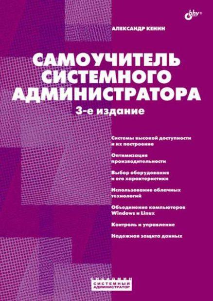Самоучитель системного администратора. 3-е изд.