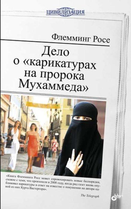"""Дело о """"карикатурах на пророка Мухаммеда"""""""