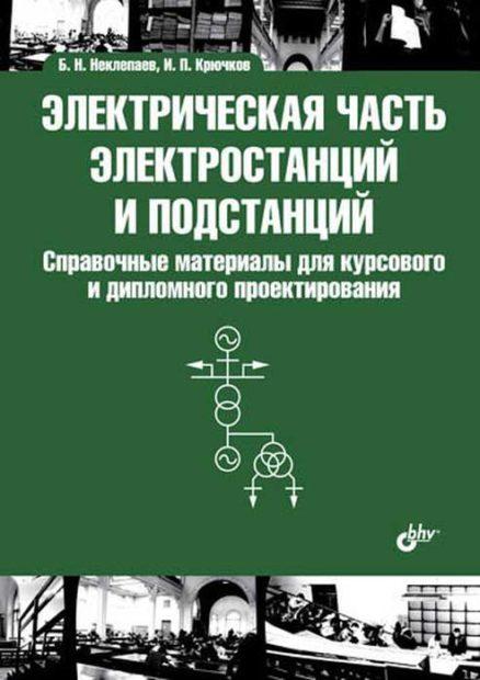 Электрическая часть электростанций и подстанций: Справочные материалы для курсового и дипломного проектирования