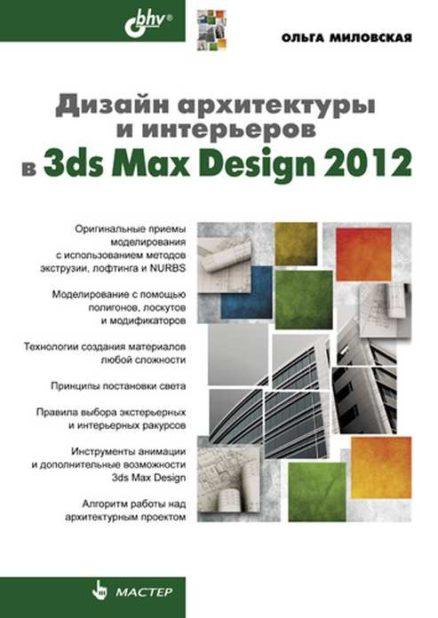 Дизайн архитектуры и интерьеров в 3ds Max Design 2012