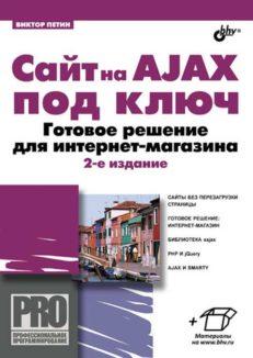 Сайт на AJAX под ключ. Готовое решение для интернет-магазина. 2-е изд.