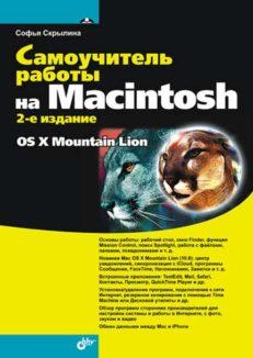 Самоучитель работы на Macintosh. - 2-е изд.