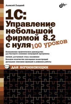 1С:Управление небольшой фирмой 8.2 с нуля. 100 уроков для начинающих