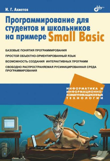 Программирование для студентов и школьников на  примере Small Basic