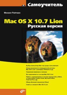 Самоучитель Mac OS X 10.7 Lion. Русская версия