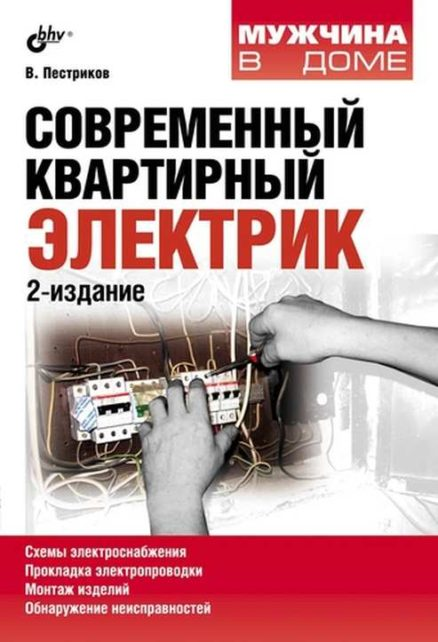 Современный квартирный электрик 2-е изд.