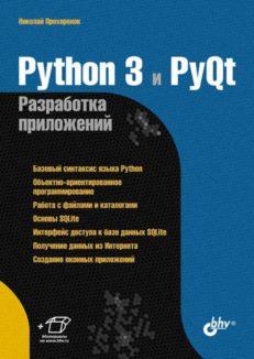 Python 3 и PyQt. Разработка приложений