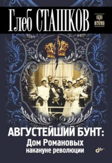 Августейший бунт: Дом Романовых накануне  революции
