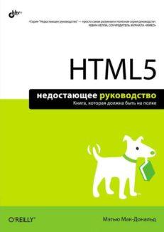 HTML5. Недостающее руководство