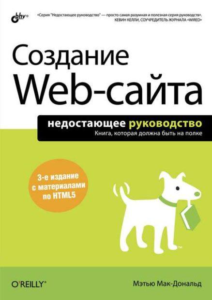Создание Web-сайта. Недостающее руководство. 3-е изд.