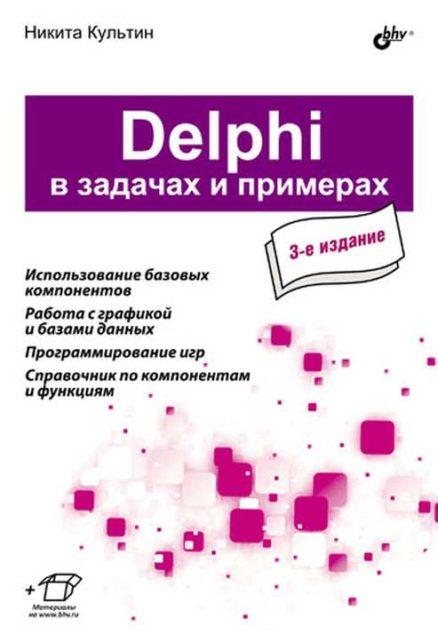 Delphi в задачах и примерах. 3-е изд.
