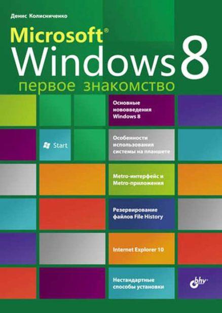 Microsoft Windows 8. Первое знакомство