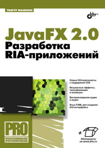 JavaFX 2.0: разработка RIA-приложений