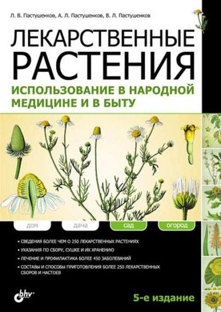 Лекарственные растения. Использование в народной медицине и быту. 5-е изд.
