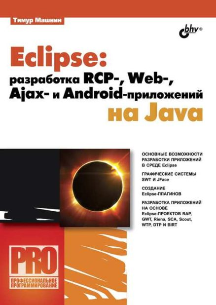 Eclipse: разработка RCP-