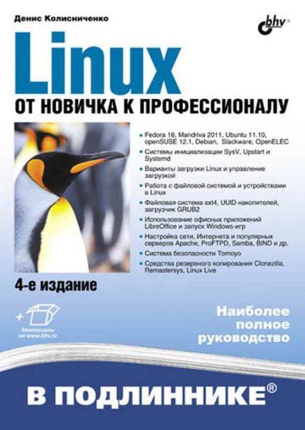 Linux. От новичка к профессионалу. - 4-е изд.