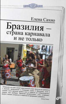 Бразилия - страна карнавала и не только