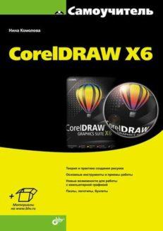 Самоучитель CorelDRAW X6