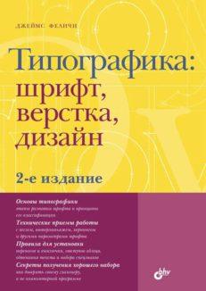 Типографика: шрифт