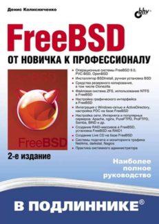 FreeBSD. От новичка к профессионалу. 2-е изд.