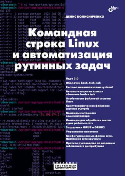 Командная строка Linux и автоматизация рутинных задач
