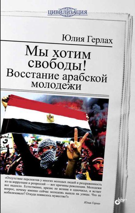 Мы хотим свободы! Восстание арабской молодежи