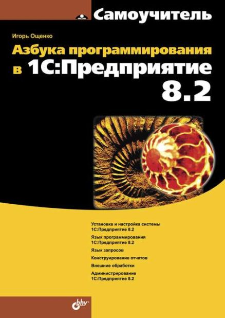 Азбука программирования в 1С:Предприятие 8.2