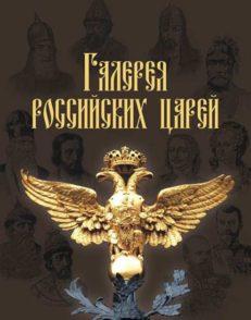 Галерея российских царей