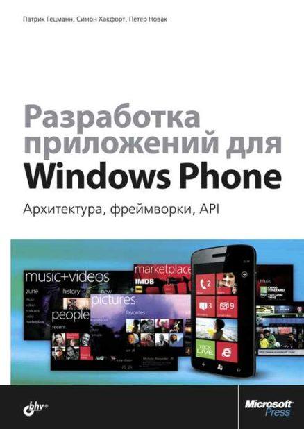 Разработка приложений для Windows Phone. Архитектура
