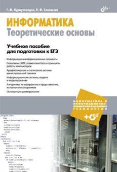 Информатика.Теоретические основы. Учебное пособие для подготовки к ЕГЭ.