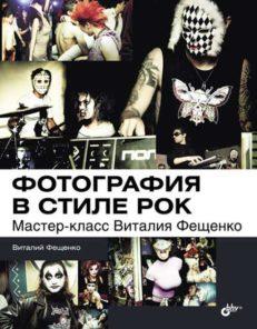 Фотография в стиле рок. Мастер-класс Виталия Фещенко.