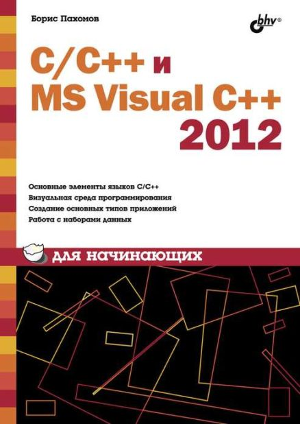 C/C++ и MS Visual C++ 2012 для начинающих