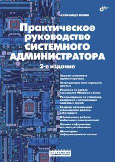 Практическое руководство системного администратора. 2-е изд.