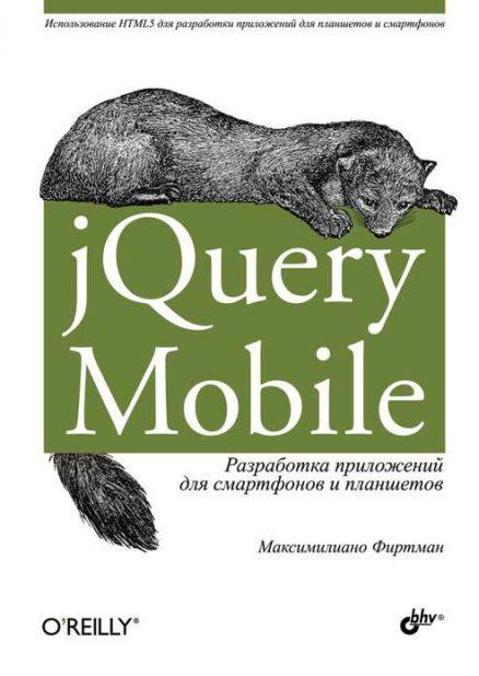 jQuery Mobile: разработка приложений для смартфонов и планшетов