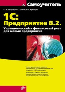 1С:Предприятие 8.2. Управленческий и финансовый учет для малых предприятий