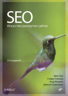 SEO - искусство раскрутки сайтов 2-е изд.