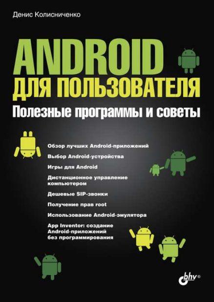 Android для пользователя. Полезные программы и советы