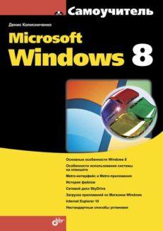 Самоучитель Microsoft Windows 8