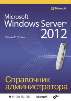 Microsoft Windows Server 2012. Справочник администратора. Windows Server 2012 Pocket Consultant.