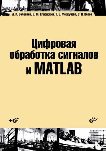 Цифровая обработка сигналов и MATLAB