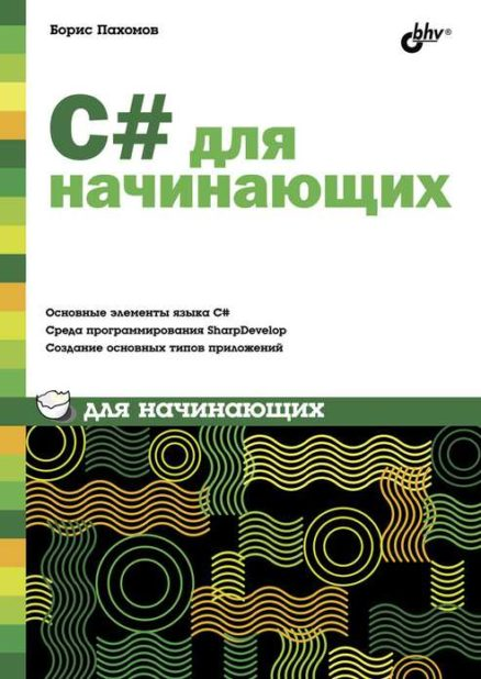 C# для начинающих