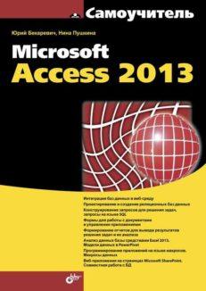 Самоучитель Microsoft Access 2013