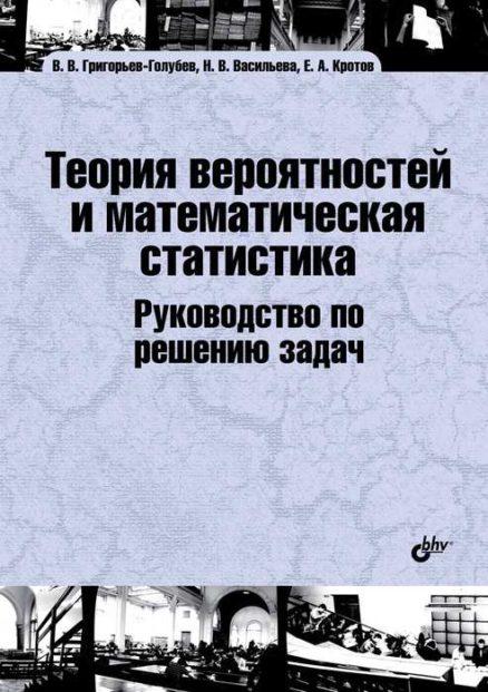 Теория вероятностей и математическая статистика. Руководство по решению задач.
